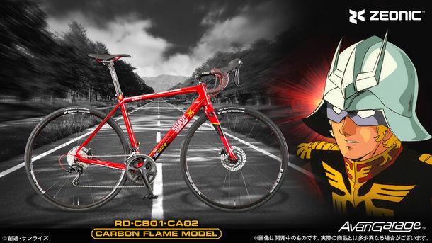 RD-CB01-CA02 ZEONIC社製 シャア専用ロードバイク (1)