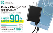 Quick Charge 3.0充電器シリーズ