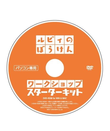 「ルビィのぼうけん」ワークショップ・スターターキット_DVD-ROM(翔泳社)