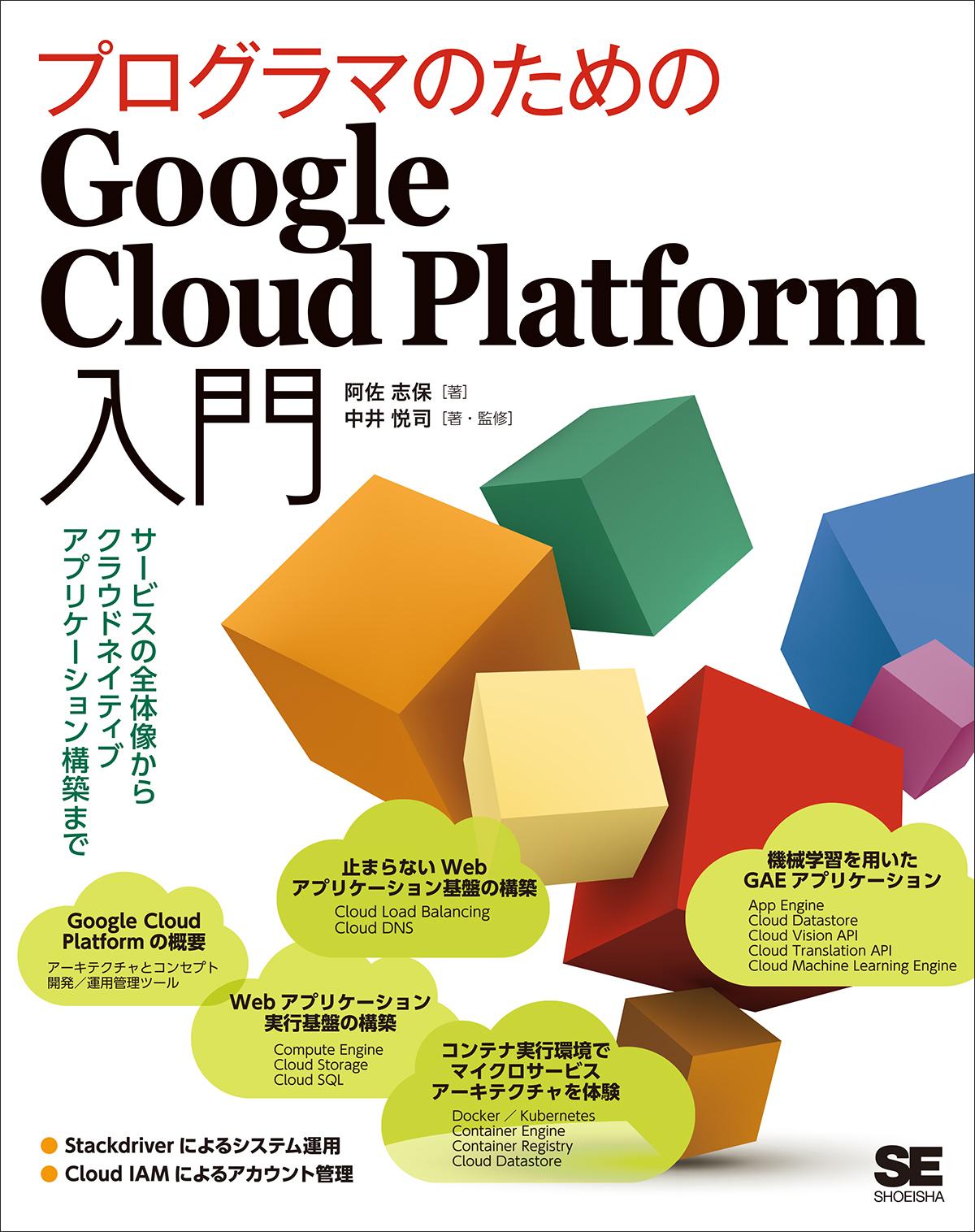 『プログラマのためのGoogle Cloud Platform入門』(翔泳社)