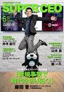 SUPER CEO vol.26 サイバーエージェント社長・藤田晋氏