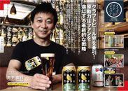 SUPER CEO vol.26 Made in Japan 未来を創るニッポンの底力 ヤッホーブルーイング