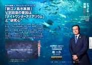 "SUPER CEO vol.26 ""ヒラメキ""から""突破""への方程式 新江ノ島水族館"