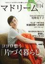 住宅・インテリア電子雑誌『マドリーム』Vol.14 表紙・巻頭:尾野真千子