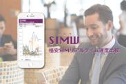格安SIMリアリタイムリアリタイム通信速度比較【SIMW(シムゥ)】01