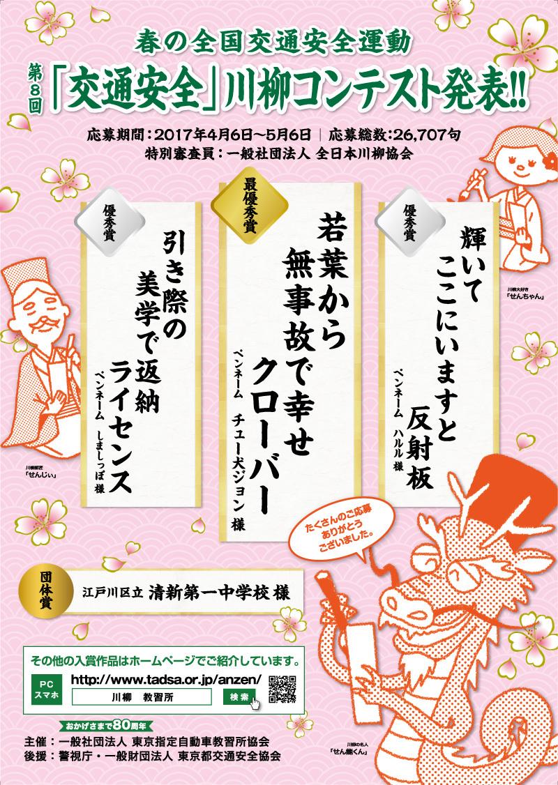 あおり運転 ポスター 警視庁