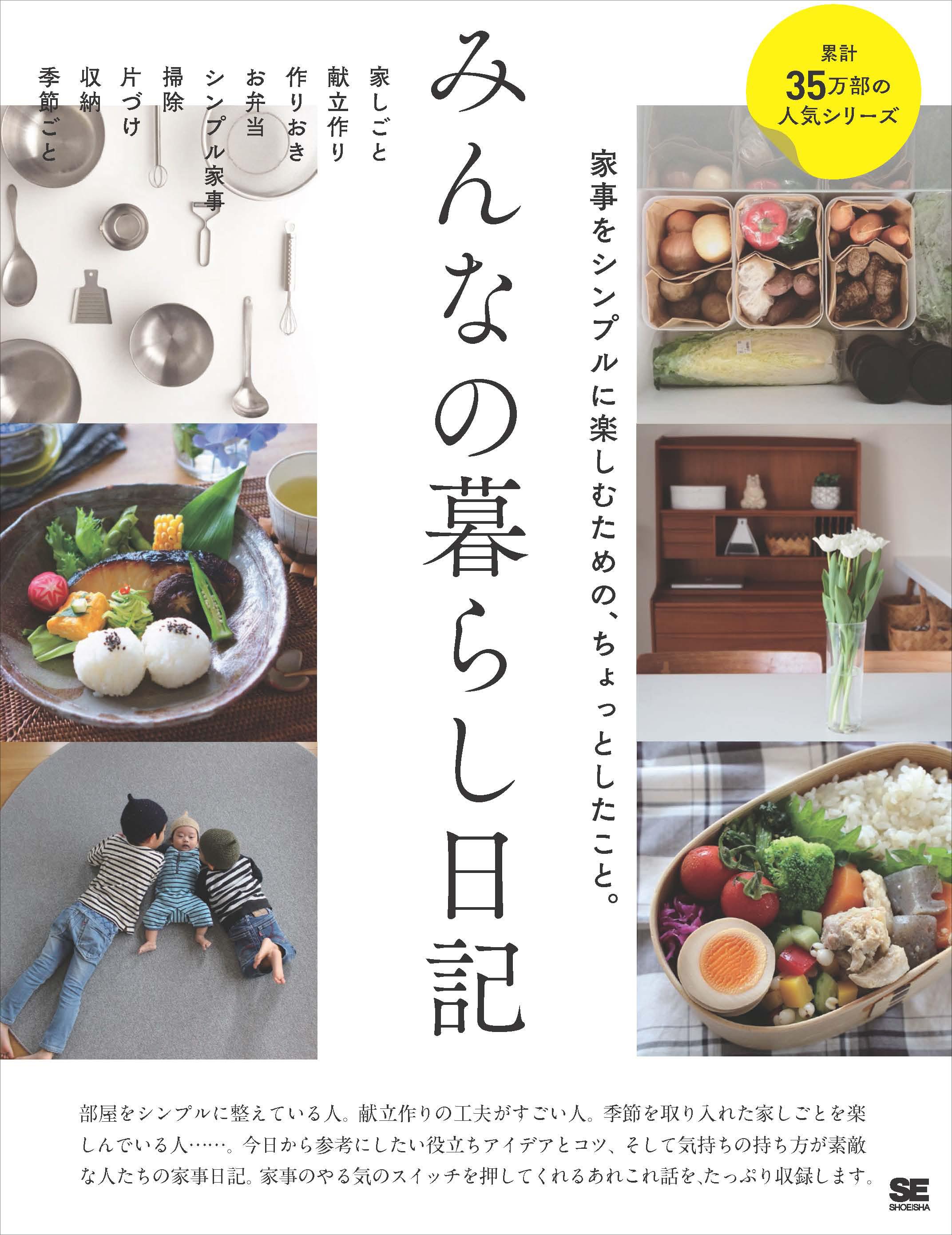 【近日発売予定の書籍】『みんなの暮らし日記』(翔泳社)