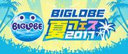 BIGLOBE夏フェス!2017 ロゴ
