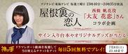 3Dクレーンゲーム「神の手」第40弾 ドラマ『屋根裏の恋人』コラボ
