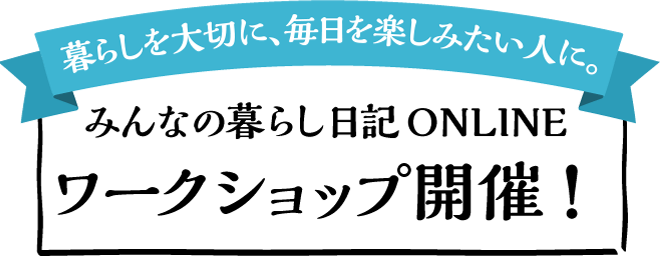 みんなの暮らし日記ONLINE2017 ワークショップ