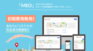 MEO SUPPORT イメージ