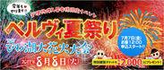 今年のベルヴィ夏祭りは「2017びわ湖大花火大会」の指定観覧席チケットをプレゼント!!