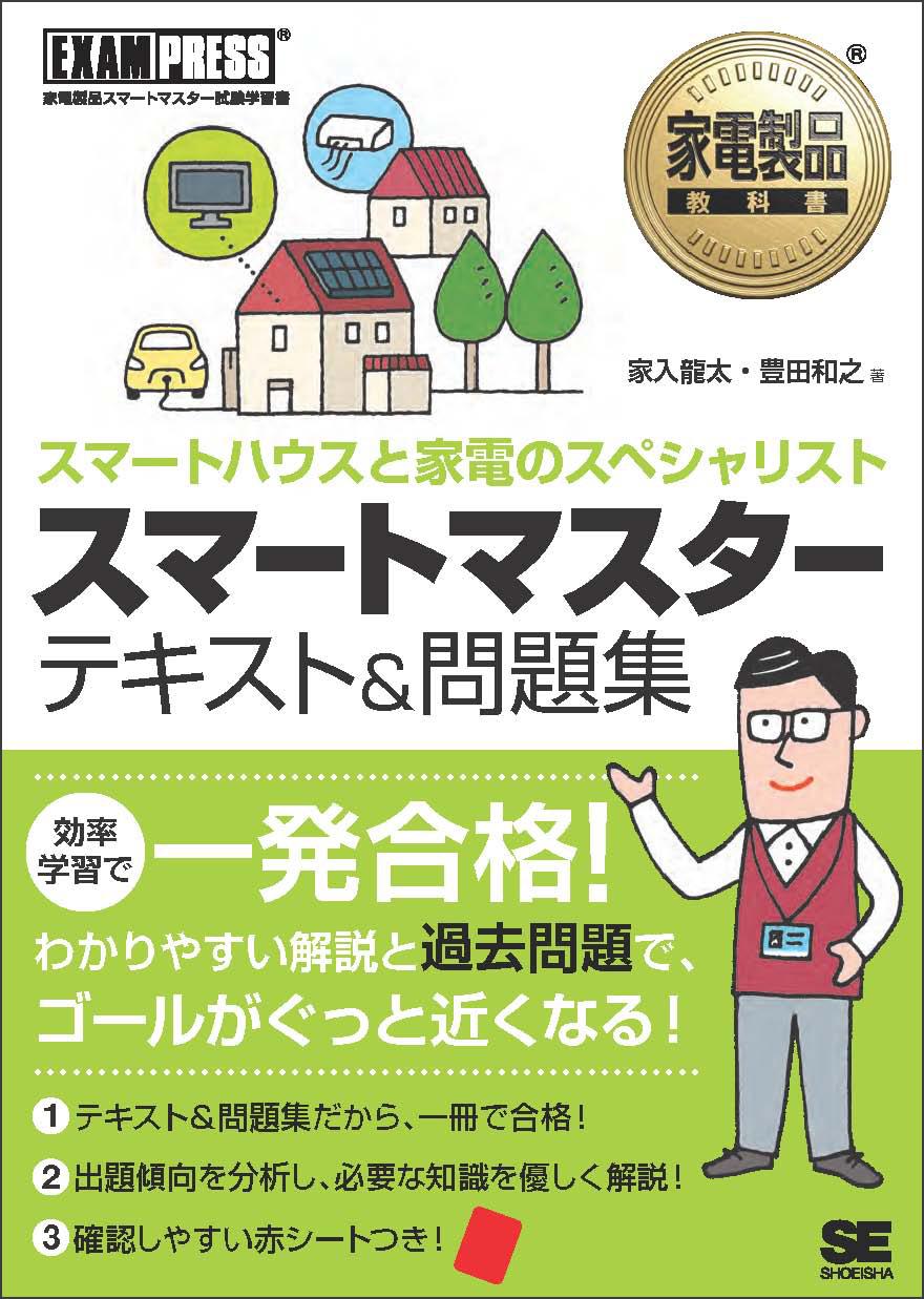 『家電製品教科書 スマートマスター テキスト&問題集』(翔泳社)