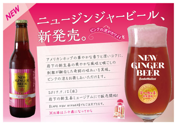 『NEW GINGER BEER』7月12日発売