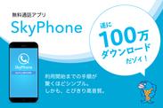 SkyPhoneが100万DL突破!