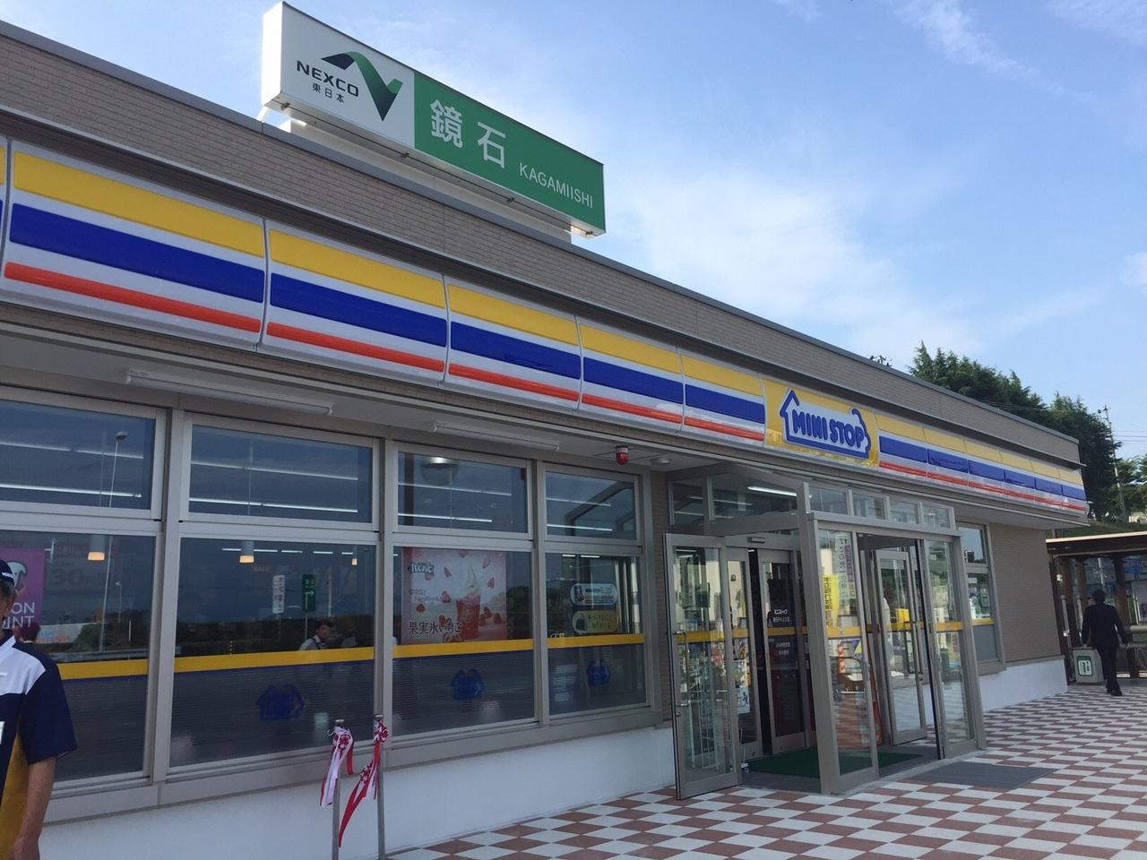 東北自動車道 鏡石PA(上り線)「ミニストップ鏡石PA上り店」開店のお知らせ