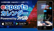 esportsカレンダー Powered by ファミ通