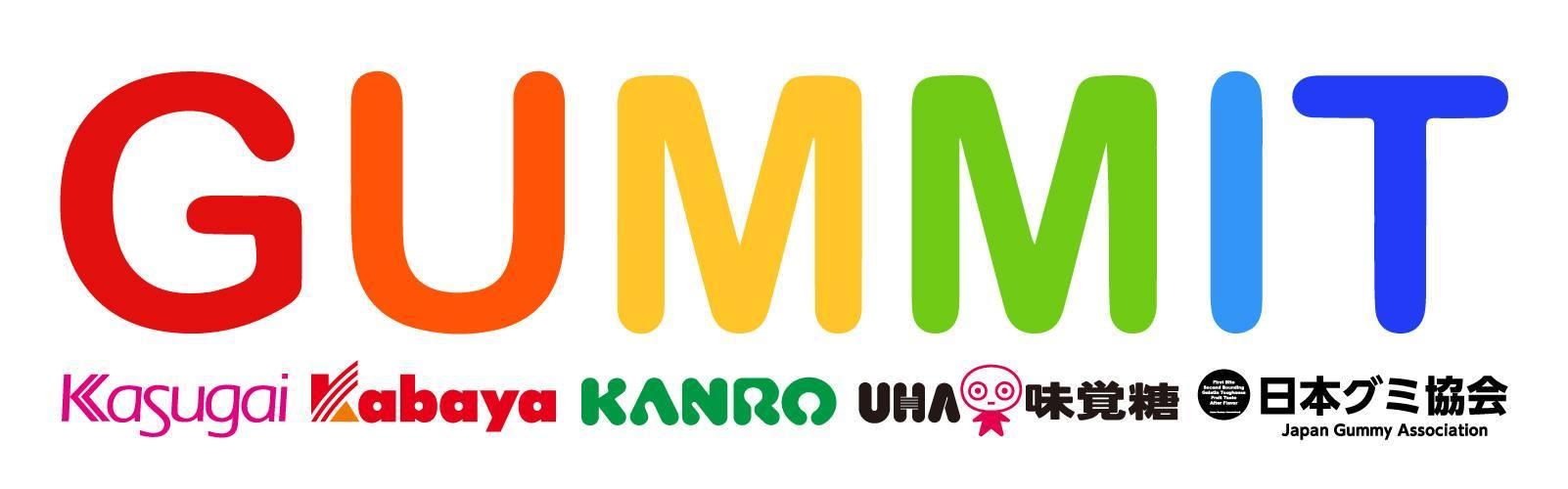 """グミを扱うメーカー4社と日本グミ協会が""""GUMMIT""""を発足!イベント""""公開GUMMIT""""を8月4日に実施 """"9月3日のグミの日""""に向けた共同プロモーションを発表!"""