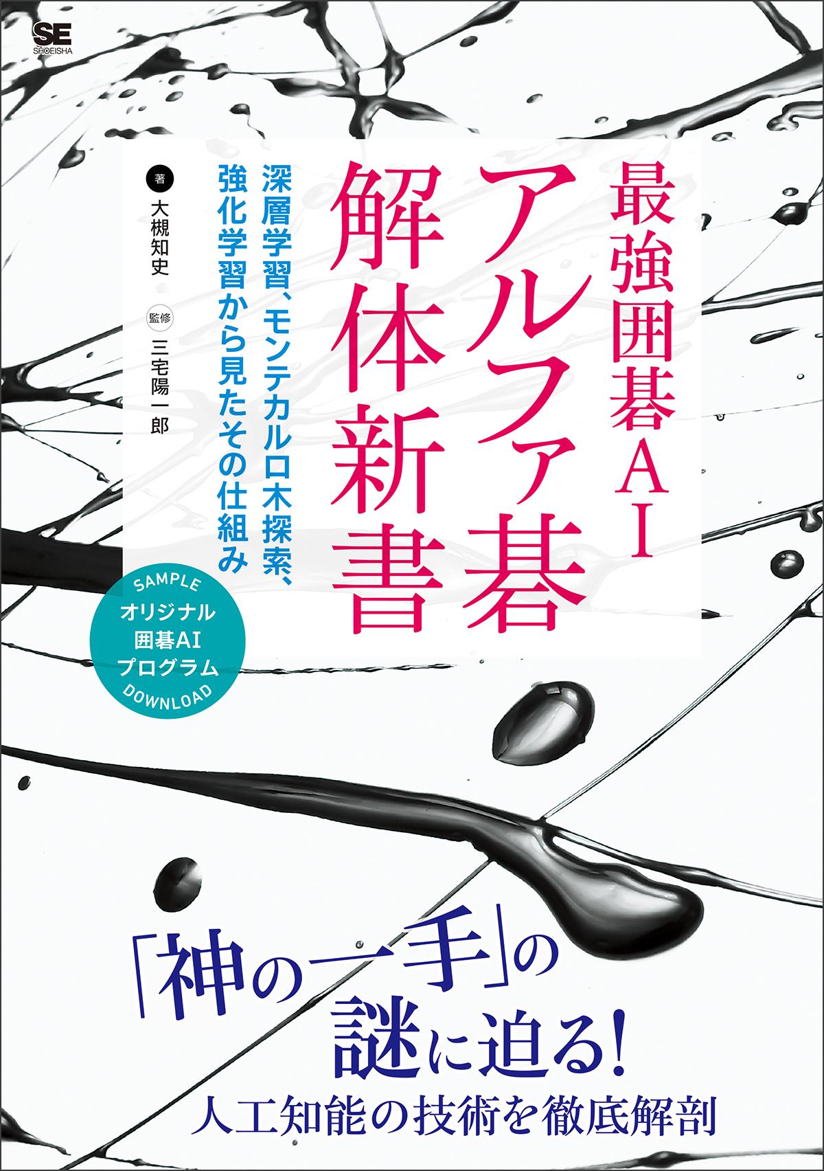 『最強囲碁AI アルファ碁 解体新書』(翔泳社)