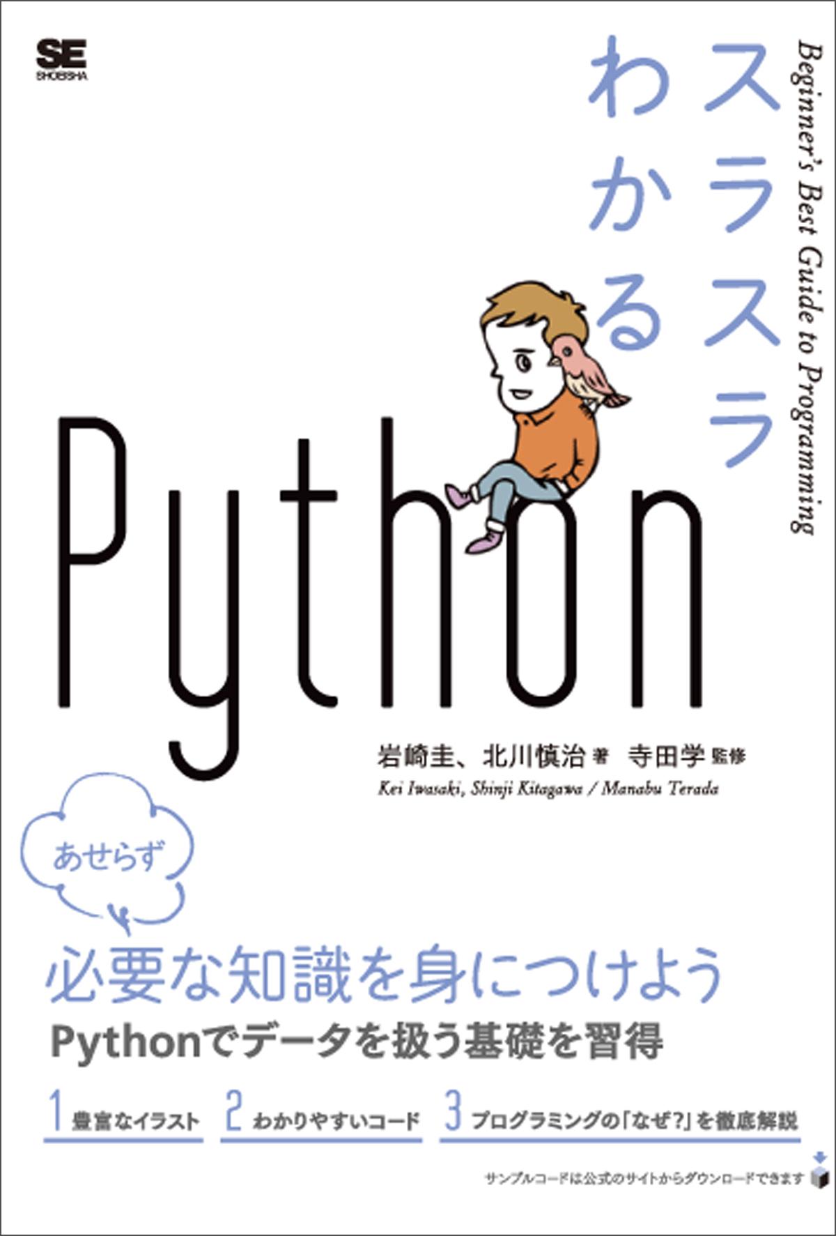 『スラスラわかるPython』(翔泳社)