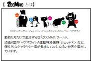 ・【ZOOMACとは】