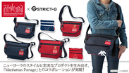 Manhattan Portage×STRICT-Gコラボ