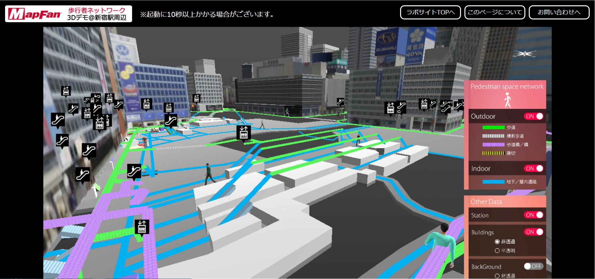 歩行者3Dデモ