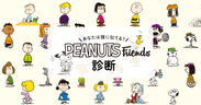 PEANUTS Friends診断