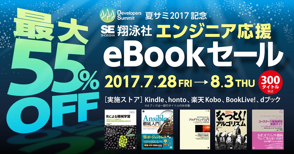夏サミ2017記念「エンジニア応援eBookセール」(翔泳社)