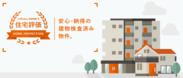 LIFULL HOME'S住宅評価 物件特集ページ