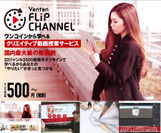 Vantan FLIP CHANNEL(バンタンフリップチャンネル)