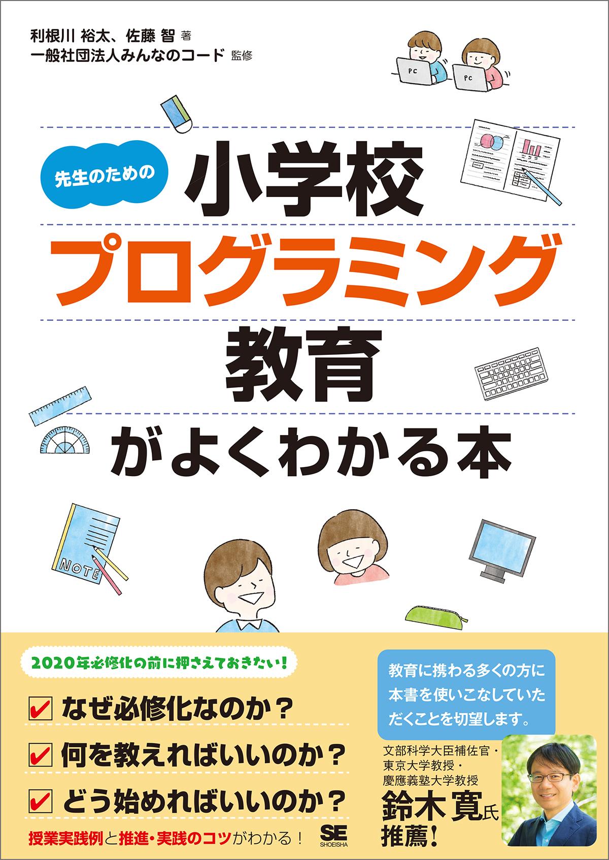『先生のための小学校プログラミング教育がよくわかる本』(翔泳社)