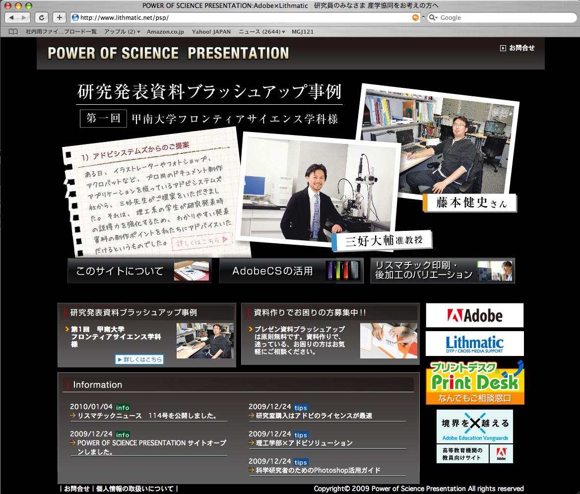 東京リスマチック アドビ システムズに協力し研究発表資料作成支援