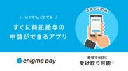 enigma payアプリ
