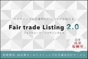 Fair trade Listing 2.0