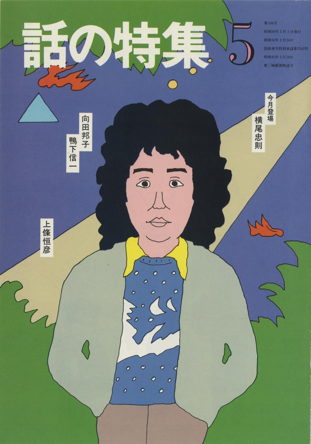 和田誠と日本のイラストレーションたばこと塩の博物館(東京