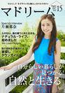 マドリーム Vol.15 表紙:片瀬那奈さん