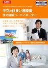住宅建築コーディネーター資格案内表紙