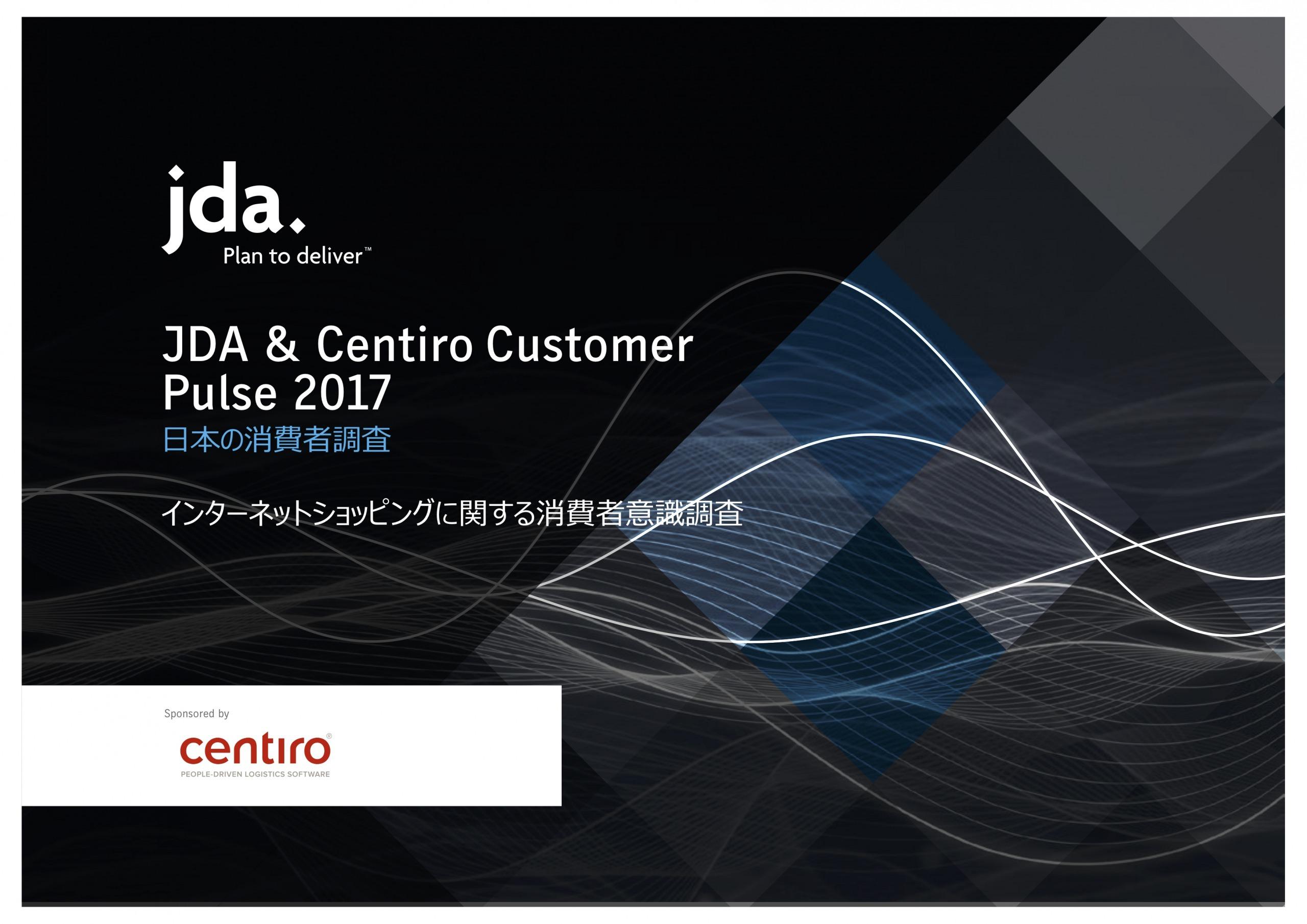 JDAソフトウェア・ジャパン