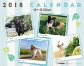 2018年版カレンダー 表紙デザイン イメージ