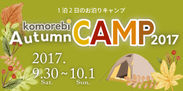 komorebi Autumn CAMP 2017