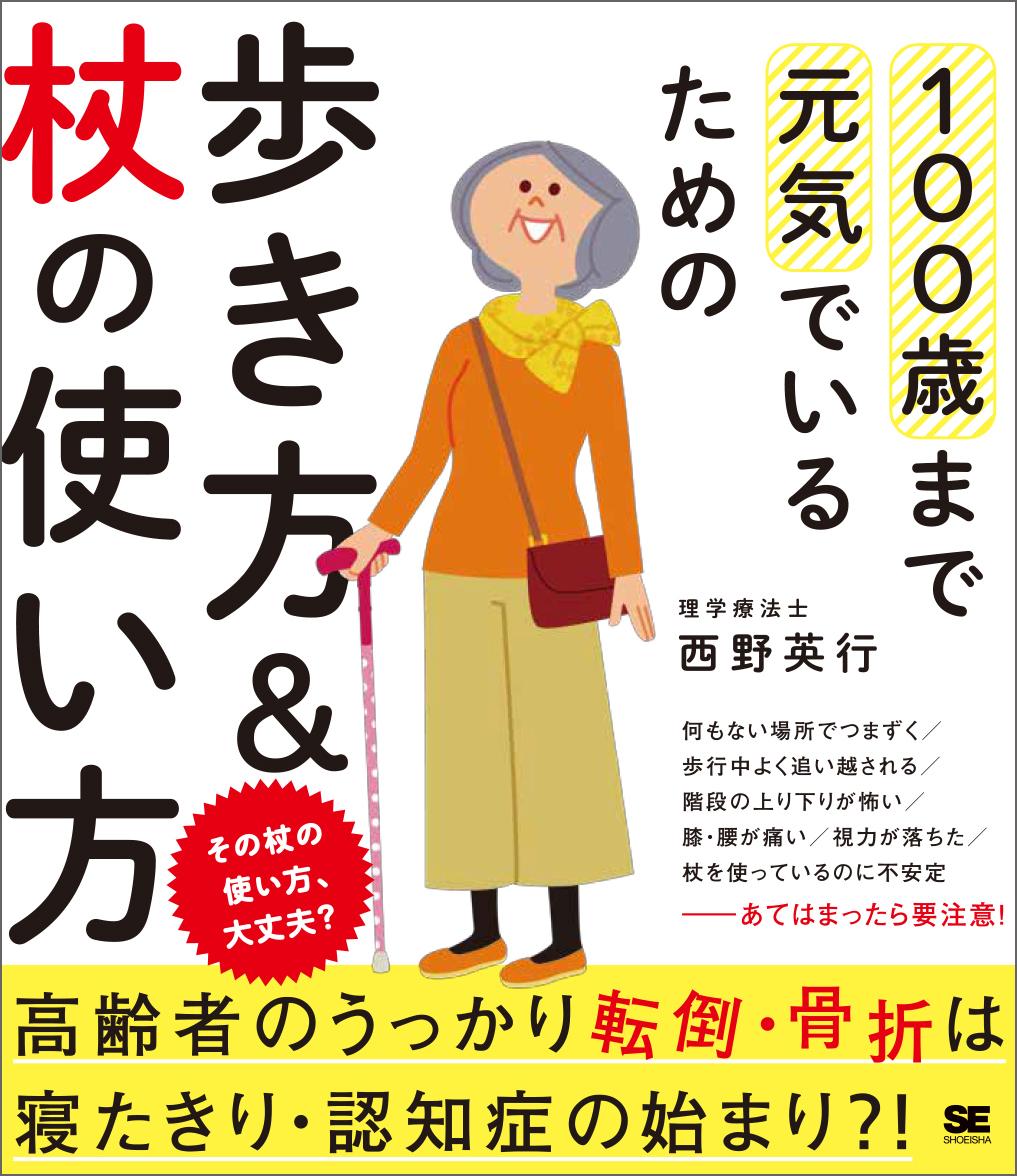 『100歳まで元気でいるための歩き方&杖の使い方』(翔泳社)