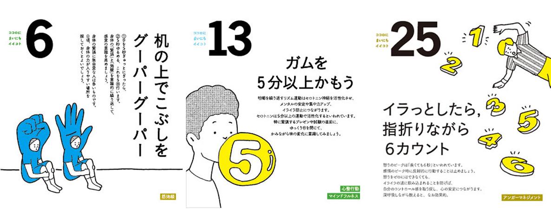 中面ページ:『ココロにまいにちイイコト(日めくり)』カレンダー