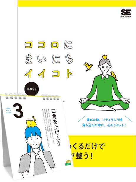 『ココロにまいにちイイコト(日めくり)』カレンダー(翔泳社)
