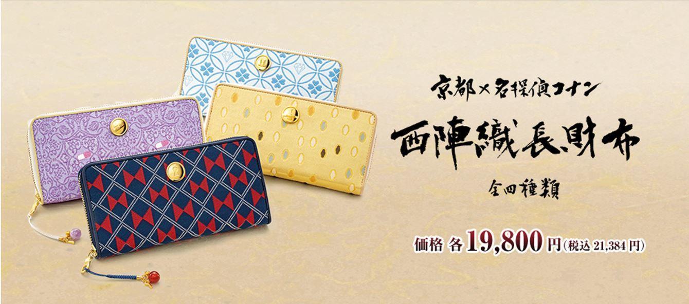 reputable site d7197 27296 名探偵コナン」と京都の伝統工芸のスペシャルな共演が実現!絢爛 ...