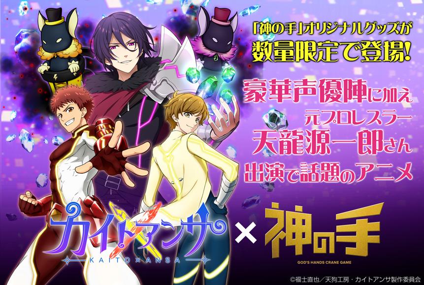 大人気アニメ「カイトアンサ」×「神の手」コラボ