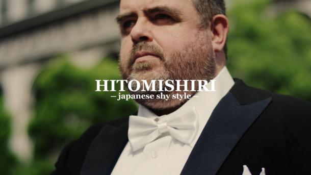 人見知りあるあるをテノール歌手が壮大に歌い上げる動画「HITOMISHIRI ...