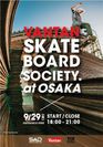 VANTAN SKATE BOARD SOCIETY. at OSAKAイメージ(Photo_Shinsaku Arakawa)