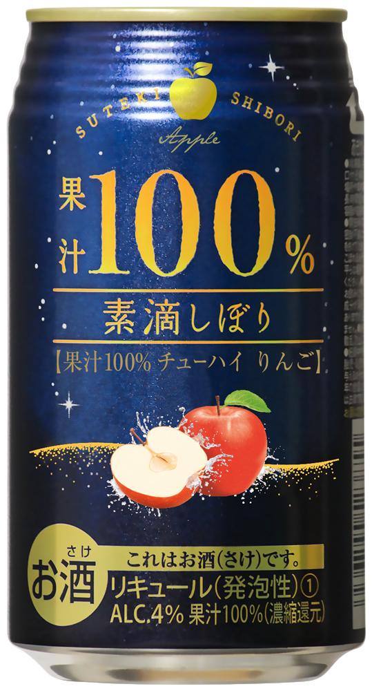 『素滴しぼり 果汁100%チューハイりんご 350ml缶』10月10日より新発売!拡大する「家飲み需要」を贅沢に演出