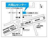 大岡山センター案内図